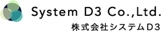 株式会社システムD3